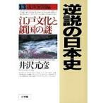 逆説の日本史 13/井沢元彦