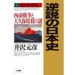 逆説の日本史 22/井沢元彦