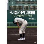 永遠(とわ)のPL学園 六〇年目のゲームセット/柳川悠二