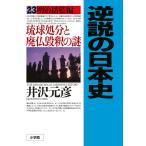 逆説の日本史 23/井沢元彦
