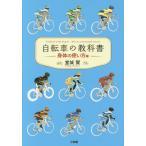 自転車の教科書 やまめの学校公式ガイドブック 身体の使い方編/堂城賢