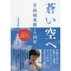 蒼い空へ 夫・西城秀樹との18年 / 木本美紀