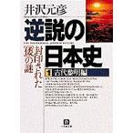 逆説の日本史 1/井沢元彦