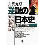 逆説の日本史 3/井沢元彦