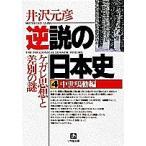 逆説の日本史 4/井沢元彦