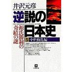 逆説の日本史 5/井沢元彦