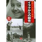 イラクからの報告 戦時下の生活と恐怖/江川紹子/森住卓