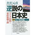 逆説の日本史 17/井沢元彦