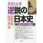 逆説の日本史 18/井沢元彦