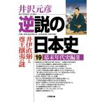 逆説の日本史 19/井沢元彦