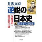 逆説の日本史 20/井沢元彦