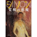 Yahoo!bookfanプレミアムシノン覚醒の悪魔/ダン・T・セールベリ/吉田薫