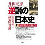 逆説の日本史 21/井沢元彦