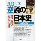 逆説の日本史 16/井沢元彦