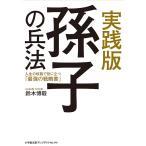 実践版孫子の兵法 人生の岐路で役に立つ「最強の戦略書」/鈴木博毅