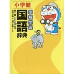 例解学習国語辞典 ドラえもん版/金田一京助/深谷圭助