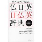 プログレッシブトライリンガル仏日英・日仏英辞典