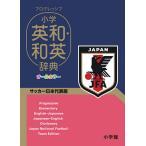 プログレッシブ小学英和・和英辞典 サッカー日本代表版 / 吉田研作