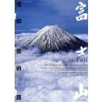 富士山 信仰と芸術の源/富士山世界文化遺産登録推進静岡・山梨両県/富士山を世界遺産にする国民会議