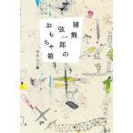 猪熊弦一郎のおもちゃ箱 やさしい線 / 丸亀市猪熊弦一郎現代美術館 / ミモカ美術振興財団