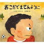 おこだでませんように/くすのきしげのり/石井聖岳/子供/絵本