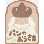 パンのおうさま/えぐちりか/子供/絵本