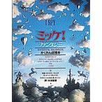 ミッケ! 5/ジーン・マルゾーロ/ウォルター・ウィック/糸井重里/子供/絵本
