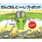 だんごむしと恐竜のレプトぼうや / 松岡達英