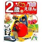 2歳のえほん/子供/絵本