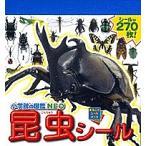 ショッピングシール 小学館の図鑑NEO昆虫シール/子供/絵本