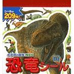 恐竜シ-ルまるごとシ-ルブック    小学館