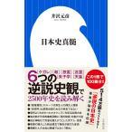 日本史真髄  小学館新書 い 25-1