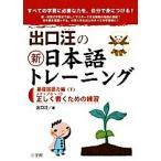 出口汪の新日本語トレーニング すべての学習に必要な力を、自分で身につける! 2/出口汪