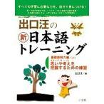 Yahoo!bookfanプレミアム出口汪の新日本語トレーニング すべての学習に必要な力を、自分で身につける! 3/出口汪