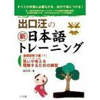 Yahoo!bookfanプレミアム出口汪の新日本語トレーニング すべての学習に必要な力を、自分で身につける! 4/出口汪