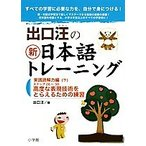 Yahoo!bookfanプレミアム出口汪の新日本語トレーニング すべての学習に必要な力を、自分で身につける! 6/出口汪