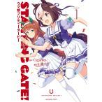 〔予約〕STARTING GATE!-ウマ娘 1 / S.濃すぎ / Cygames