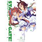 〔予約〕STARTING GATE!-ウマ娘 2 / S.濃すぎ / Cygames