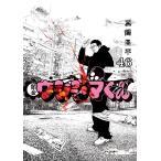 〔予約〕闇金ウシジマくん 46 / 真鍋昌平