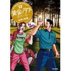 黄金のラフ2 草太の恋 #13 / なかいま強