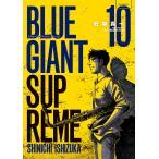 BLUE GIANT SUPREME 10 / 石塚真一