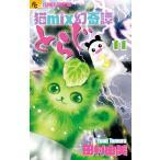 猫mix幻奇譚とらじ 11/田村由美