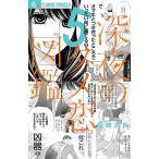深夜のダメ恋図鑑 5/尾崎衣良