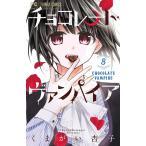 〔予約〕チョコレート・ヴァンパイア 8/くまがい杏子