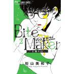 Bite Maker〜王様のΩ〜 2 / 杉山美和子