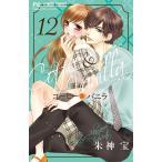 〔予約〕コーヒー&バニラ 12 / 朱神宝
