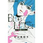 Bite Maker  王様のΩ  3