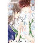〔予約〕世界で一番きれいな初恋 2 / 梅澤麻里奈