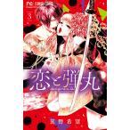 〔予約〕恋と弾丸 3 / 箕野希望
