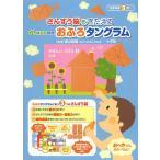 Yahoo!bookfanプレミアムプレNEO教具 おふろタングラム/盛山隆雄/子供/絵本